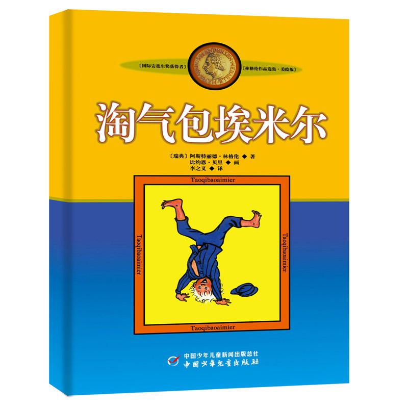 """林格伦作品集·美绘版——淘气包埃米尔 国际安徒生奖获得者林格伦的作品入选""""中国小学生基础阅读书目"""",被译成90多种语言,图书印数超过1.4亿册,并拍成多部影视剧。"""