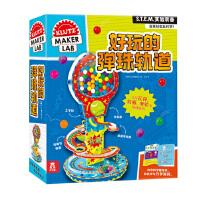 正版全新 KLUTZ手工益智玩具书:好玩的弹珠轨道 一本科学指导书+超全材料包