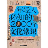 年轻人必知的2000个文化常识(精装) 鸿雁 9787511344298