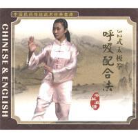 32式太极拳呼吸配合法-中国民间传统武术经典套路VCD( 货号:200001560442006)