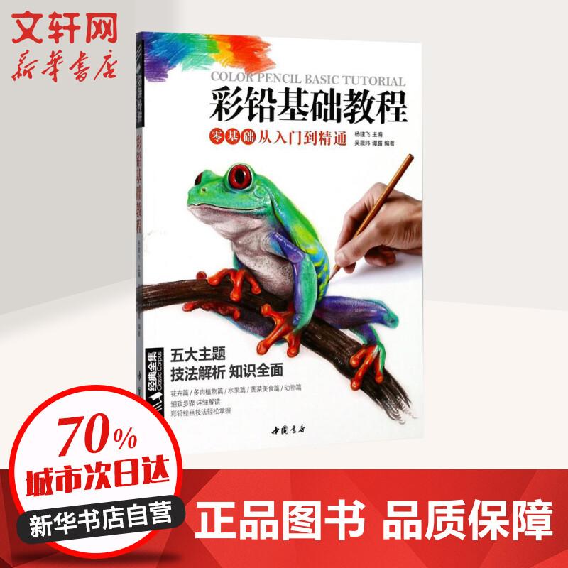 彩铅基础教程 中国书店出版社 【文轩正版图书】