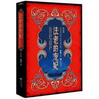【二手书旧书95成新】法老的宠妃 终结篇,悠世,江苏文艺出版社