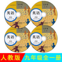 2019年正版 初中9九年级全一册英语光盘(CD ROM)4张 初三英语光碟与人教版部编版九年级上下册英语书课本教材配