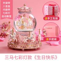旋转木马音乐盒雪花水晶球玩具旋转送女生女友生日礼物女孩水母公主蓝牙八音盒