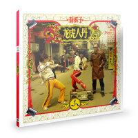 正版 新裤子乐队 龙虎人丹 CD+DVD+歌词本 2006年专辑