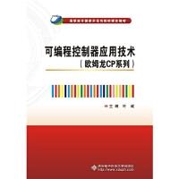 正版-H-可编程控制器应用技术:欧姆龙CP系列 叶 斌 9787560642086 西安电子科技大学出版社 枫林苑图书