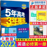 2022版五年高考三年模拟高中英语必修1第一册人教版5年高考3年模拟英语必修一1五三高一英语教材同步教辅53英语同步练习