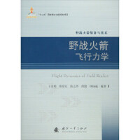 火箭飞行力学 王良明,韩�B礼,陈志华,傅健,钟扬威 9787118106329