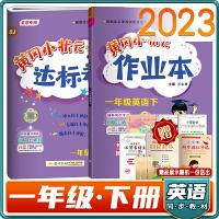 包邮2021春黄冈小状元一年级英语下册(BJ)北京课改版作业本+达标卷2本套装同步练习