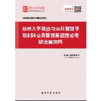 非纸质书!!圣才 2019年苏州大学政治与公共管理学院654公共管理基础理论考研全套资料