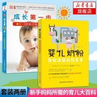 【套装2册】婴儿奶粉你应该知道得更多+成长第一步