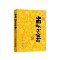 中国秘方全书 周洪范 科技文献出版社 9787502390273