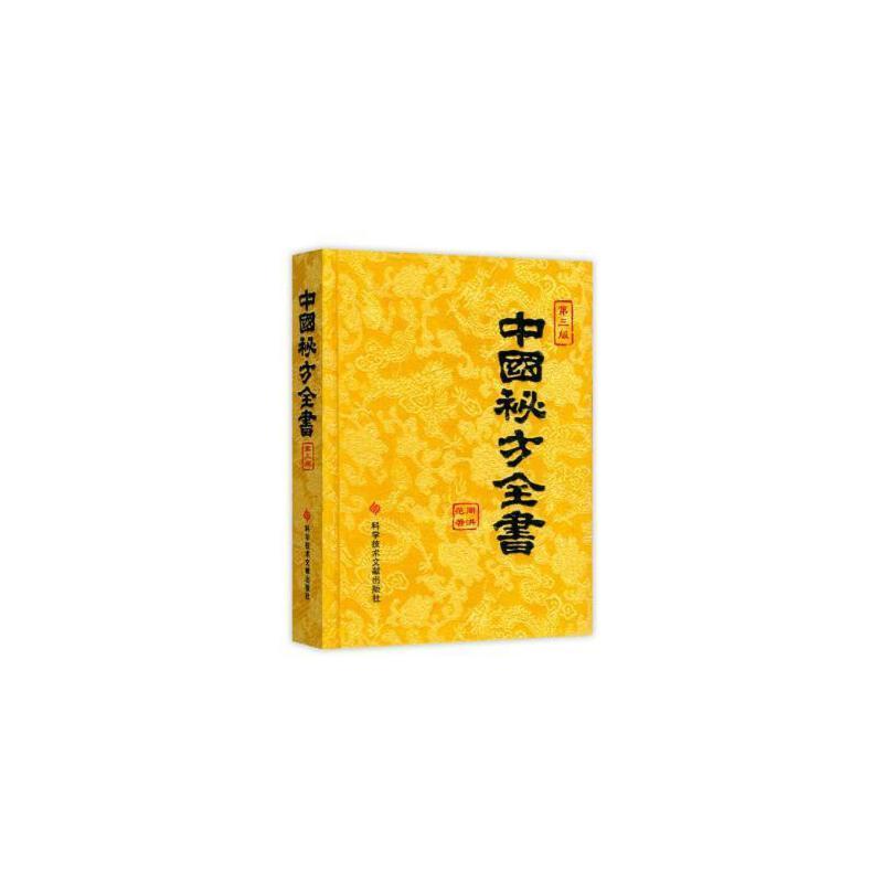 中国秘方全书 周洪范 科技文献出版社 正版书籍!好评联系客服优惠!