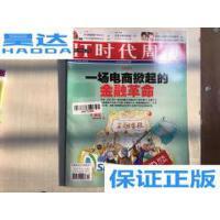 [二手旧书9成新]IT时代周刊2013.10期