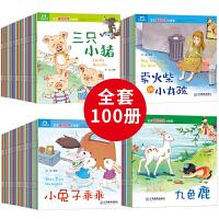 秒杀图书宝宝睡前故事0-3岁幼儿童绘本0-3-6岁经典绘本全套100册三只小猪绘本三个和尚亲子阅读晚安故事注音版经典童