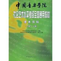 中国音乐学院社会艺术水平考级全国通用教材-基本乐科(1-2级)