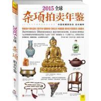 2015杂项拍卖年鉴 正版 《拍卖年鉴》编辑部/ 罗伯健/编审 9787550246652
