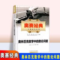 2020版 奥赛经典专题研究心系列 奥林匹克竞赛中的数论问题 湖南师范大学出版社