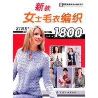 【新书店正版】新款女士毛衣编织1800 阿瑛 中国纺织出版社