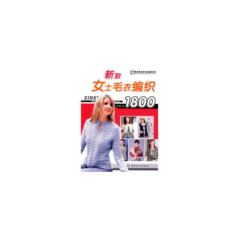 【新书店正版】新款女士毛衣编织1800 阿瑛 中国纺织出版社 正版图书,请注意售价高于定价,有问题联系客服谢谢。