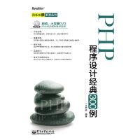 PHP程序设计经典300例(含DVD光盘1张)