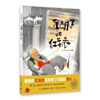 中国童话绘本:金胡子和红毛衣