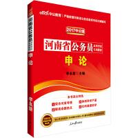 河南公务员考试用书中公2017河南省公务员录用考试专用教材申论