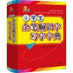 小知了工具书系列·小学生全笔顺识字写字字典