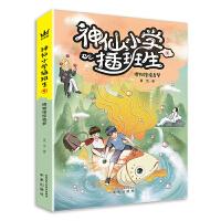 《神仙小学插班生4:博物馆惊奇梦》
