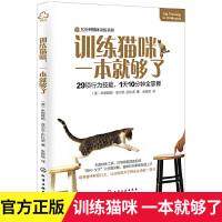 训练猫咪 一本就够了 猫咪训练养护实用手册 养猫指南 宠物猫科学喂养 训猫教程 爱猫咪训练护理书 宠物猫听指令训练指导