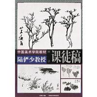 陆俨少教授课徒稿.树法――中国美术学院教材