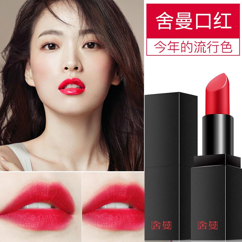 舍曼正品滋润咬唇口红3.8g持久显色保湿豆沙色不掉色 打造性感美唇