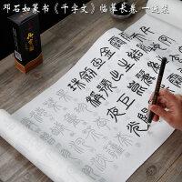 邓石如篆书《千字文》毛笔书法字帖入门临摹成人练习描红宣纸长卷,12米长卷 篆书千字文 加厚宣纸制作 书写流畅