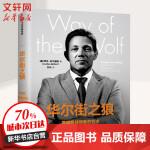 华尔街之狼:掌握直线销售的艺术 中信出版社