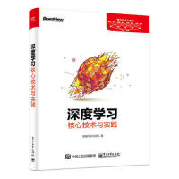 深度学习核心技术与实践 机器学习算法 计算机视觉语音识别自然语言处理应用技术教程书籍