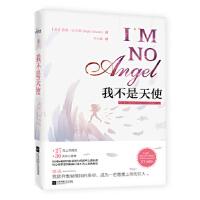 我不是天使:从维多利亚的秘密T台模特到女性楷模 凯莉比苏蒂 江苏文艺出版社