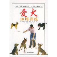 【旧书二手书9成新】单册售价 爱犬10周训练 (英)史密斯,(英)贝格-罗斯 ,曲萍 9787110060872