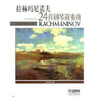 【新书店正版】拉赫玛尼诺夫24首钢琴前奏曲 拉赫玛尼诺夫曲,龙吟 上海音乐出版社