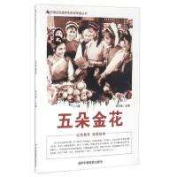 XM-21-中国红色教育电影连环画丛书--------五朵金花【特1#】 刘凤禄 9787106042011 中国电影