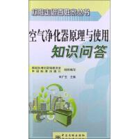 9787506670630-空气净化器原理与使用知识问答(qu)/ 宋广生 / 中国标准出版社