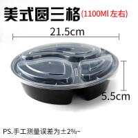 塑料透明快餐美式圆形一次性餐盒带盖黑色打包盒外卖饭盒便当