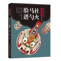 中国最美(第三辑)-社火马勺脸谱