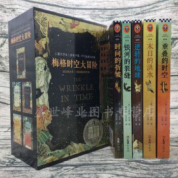【正版】梅格时空大冒险全5册套装:时间的皱折+银河的裂缝+逆转的地球+末日的洪水+重叠的时空
