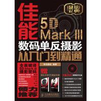 【新书店正版】佳能5D Mark III数码单反摄影从入门到精通,神龙摄影著,人民邮电出版社9787115292278