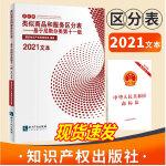 商标尼斯分类2021新版类似商品和服务区分表 基于尼斯分类第十一版+中华人民共和国商标法国家知识产权局商标局尼斯分类表工