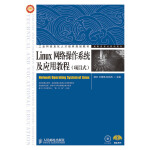 Linux网络操作系统及应用教程(项目式)