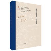 《德意志意识形态》克士译本考 国内SHOUPI权威、全面、系统考证马克思主义经典文献传播全景的大型主题图书