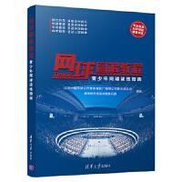 正版网球图解教程--青少年网球训练指南 9787302528975【正版,全店满129送定价198精美套装图书】