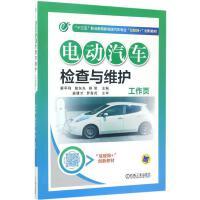电动汽车检查与维护工作页 编者:景平利//敖东光//薛菲