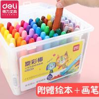 得力旋转油画棒24色36色48色60色蜡笔水溶性可水洗幼儿园儿童小学生宝宝腊笔画笔安全无毒套装彩笔炫彩彩绘